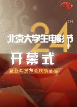 第24届大学生电影节开幕式暨《喜欢你》发布会视