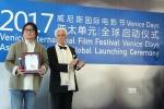 威尼斯国际电影节亚太单元启动 高晓松出任主席