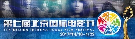 第七届北京国际电影节