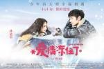 《爱情冻住了》上映 首映林依晨凤小岳惊艳全场