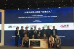 北京电影节项目创投落幕 百万奖励助推青年影人