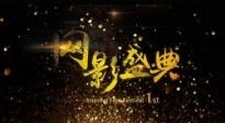 首届IFF网影盛典在京举办 激励年轻电影人