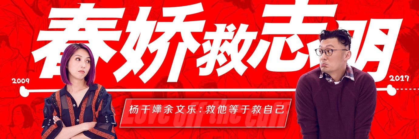 独家专访杨千嬅余文乐
