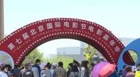 北影节嘉年华继续进行  邀您感受电影美与趣
