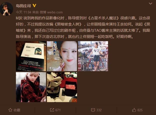 岛田庄司微博称希望陈思诚翻拍《黑暗坡食人树》