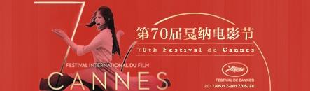 第70届戛纳电影节