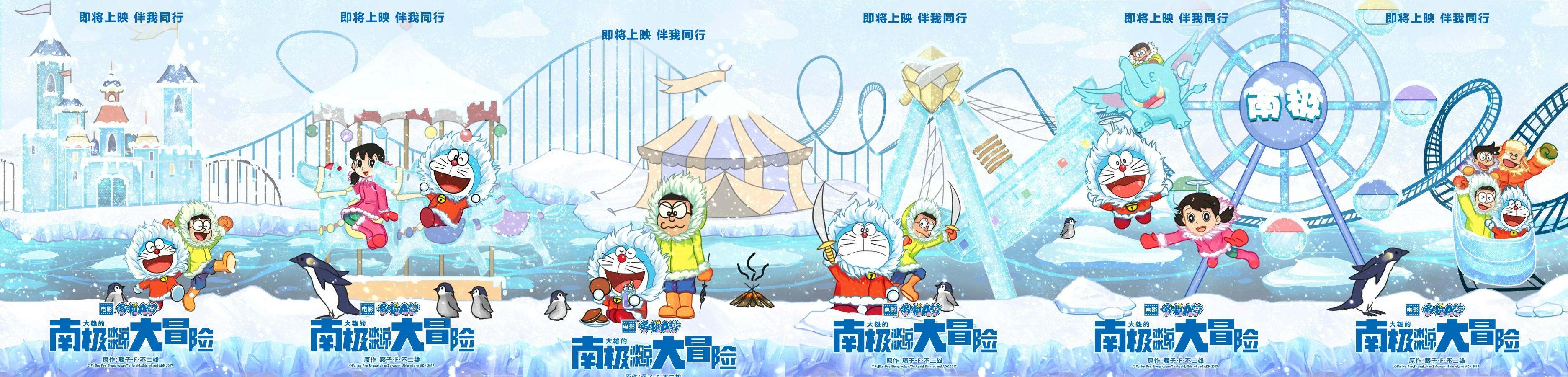 哆啦A梦 大雄的南极冰冰凉大冒险