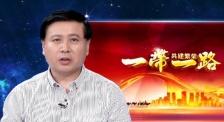 """深入解析""""一带一路"""" 如何塑造中国电影新格局"""