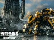 《变形金刚5》国际预告 大黄蜂展半人半车神技
