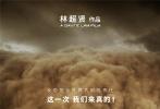 全球瞩目的第70届戛纳电影节于北京时间5月18日正式开幕,电影节期间,世界各国优秀电影汇集于此,共享电影盛举。由香港导演林超贤最新力作《红海行动》也在本届电影节发布了首款海报,正式亮相全球。摩洛哥广阔的沙漠和顶级军事装备引起海外片方的热烈反响和高度关注。其首款片花也在拥有百年历史的美国权威娱乐媒体《综艺》官网全球首发,动作场面和紧张的节奏令《红海行动》在国际舞台上大放异彩,引发热切期待。