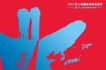 上影节金爵奖评委名单公布 首批8部参赛片揭晓