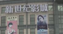 独家调查:违规影院更名背后 折射文化市场执法难度