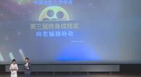 第三届中国电影编剧终身成就奖在京颁发