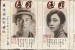 """《明月几时有》周迅彭于晏霍建华遭到""""通缉"""""""