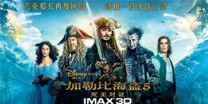 《加勒比海盗》五部曲的宝藏和传说