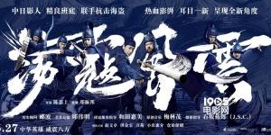《荡寇风云》制作团队揭秘 国际视角传承民族精神