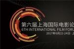 第六届上海国际电影论坛 聚焦CinemaS十大议题