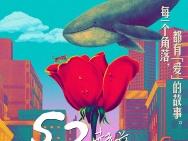 《52赫兹,我爱你》发布玫瑰版海报 并曝导演特辑