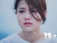 """《29+1》近日公映 """"这片解了《欢乐颂》的毒"""""""