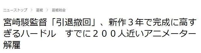 7次引退7次复出 骚动不安的宫崎骏又双叒复出了!