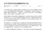 微博关闭一批炒作低俗追星账号 涉卓伟全明星探