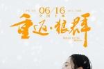 《重返·狼群》曝海报预告 导演吐露心声泪别小狼