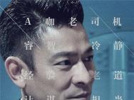 《侠盗联盟》曝人物海报 刘德华舒淇杨祐宁集结