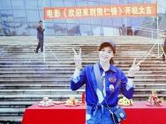 《欢迎来到熊仁镇》开机 朱亚文张榕容争钱斗爱