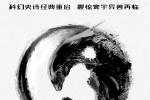 《异形:契约》粉丝热情 金沙娱乐元素饭制海报惊艳