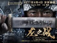 《龙之战》揭幕上影节传媒关注单元 刘佩琦争影帝