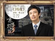 《京城81号2》曝片尾曲 费玉清演绎鬼魅