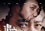 由李霄峰执导,罗晋、聂远、黄觉、姜珮瑶、辛鹏主演的犯罪爱情齐乐娱乐《追踪》首度曝光先导预告片与两张海报,初露十年追踪的冰山一角。