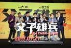 """6月18日,电影《父子雄兵》""""笑荡暑期档""""发布会在上海举行。导演袁卫东携大鹏、张天爱、乔杉、任达华、梁龙等主创集体亮相。到场的媒体和观众先人手领到了一张重金悬赏""""范小冰""""的告示,联系人为ok哥,拨打告示上的电话便转入了""""著名跨国企业澳门铁公鸡金融借贷有限公司华北大区负责人房健""""的语音信箱。联想起上次大鹏群发的""""诈骗短信"""",不得不感叹影片宣传方也是real爱搞事情。"""