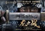 """""""这是一部让中国人自豪的电影,是一部每位中国人都应该观看的电影,看完,提气!""""战争动作大片《龙之战》燃爆第20届上海国际电影节,作为传媒关注单元的开幕影片,《龙之战》6月18日在上影节进行点映,获得媒体人、影评人的一致盛赞,观众更是看到热血沸腾,全场频频响起雷鸣般的掌声。"""