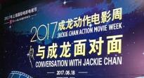 第三届成龙动作电影周上海开幕 成龙分享从影经历