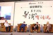 冯小刚、徐峥、陆川、宁浩炮轰偶像文化金句不断