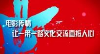 """成家班庆四十周年 """"一带一路""""活动点亮上影节"""