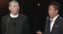 冯小刚、王中磊为最佳新人颁奖 恭喜黄轩获此殊荣