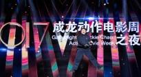 成龙动作电影周之夜精彩纷呈 杨幂获封最佳女演员