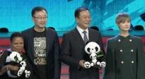 """金砖五国代表齐亮相 众星纷纷登台送""""小熊猫"""""""
