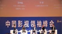 电影人士借上影节论坛交流 中国影视领袖峰会论战