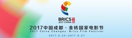 2017中国成都·金砖国家电影节