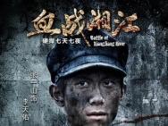 《血战湘江》曝人物海报 张一山保剑锋诠释硬汉