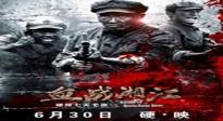 《血战湘江》举行多场巡映 真实还原历史观众点赞