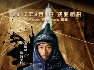 《龙之战》全阵容海报 刘佩琦曹云金戎装铠甲亮相