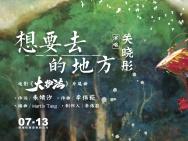 关晓彤献唱《大护法》 正能量歌曲配暗黑风动画