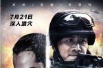 《战刀屠狼》7.21全国公映 致献缉毒警血色人生