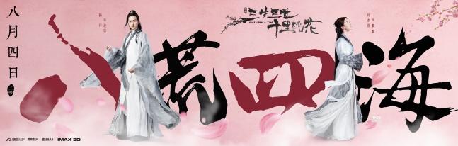 《三生三世》发海报 首曝刘亦菲杨洋第一世造型