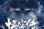 郭子健揭秘《悟空传》幕后的杜比影院黑科技