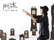 """《闪光少女》发布""""友情""""曲MV 周笔畅深情演绎"""